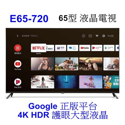 【泰宜電器】BenQ明基 E65-720 4K HDR 液晶電視 【另有TL-65R500 KD-65X7000G】 台北市