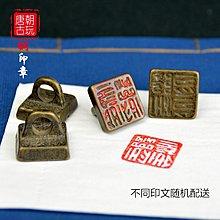 唐朝金石篆刻古銅印章仿古銅鈕印章 小印章多種文字隨機配發