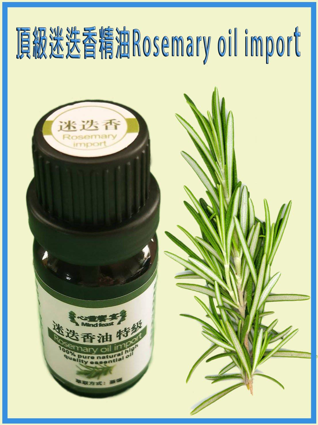 特級迷迭香精油Rosemary oil import 10ml