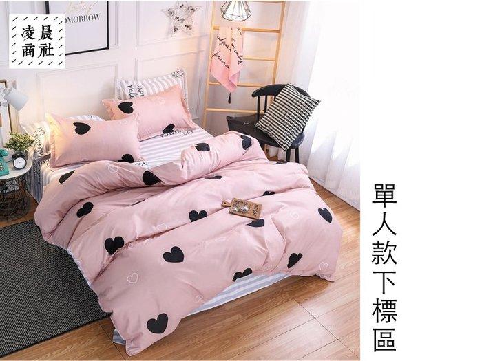 凌晨商社 // 可訂製 可拆賣 北歐 可愛 少女心 愛心 條紋 粉紅 灰色 床包 枕套 枕套 被套 單人3件組下標區