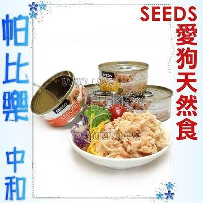 ◇帕比樂◇(促銷)SEEDS.CHICKEN 愛狗天然食【單罐】純天然人用級食材