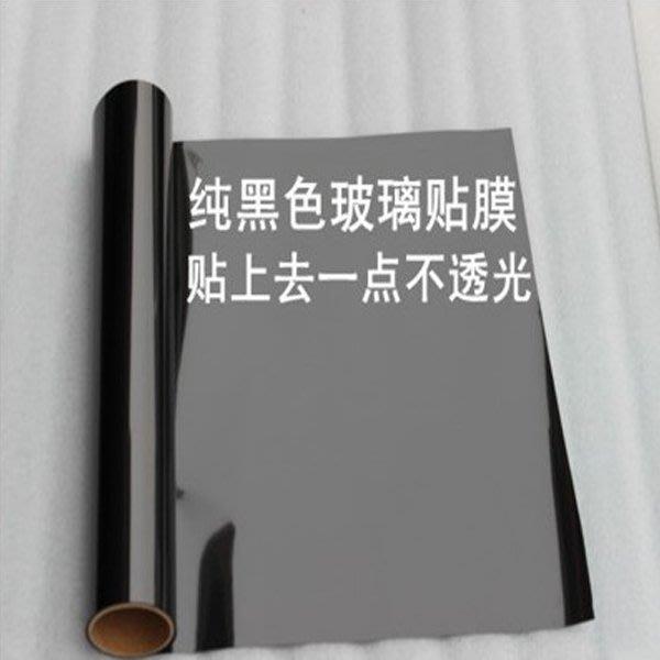 5Cgo【宅神】含稅會員有優惠 16896349792 黑色不透明玻璃貼膜浴室衛生間移門窗戶貼紙不透光全遮光暗室衛生間