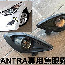 大新竹【阿勇的店】現代 ELANTRA 霧燈魚眼 投射式魚眼超亮 搭配HID或LED效果更讚 實品拍攝