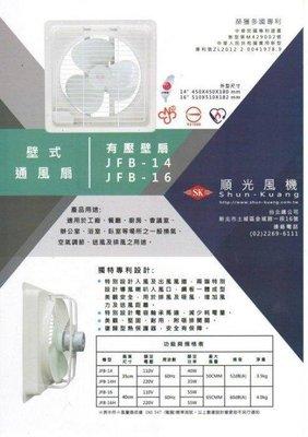 【泵浦五金】順光14 壁式吸排兩用通風扇抽風機 SWB14 換氣扇 排風機JFB-14