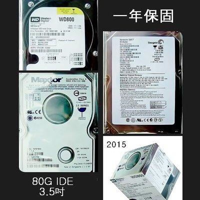 保固12個月【小劉家電】全新庫存有靜電袋WD,SEAGATE,MAXTOR 3.5吋 80G IDE 電腦硬碟
