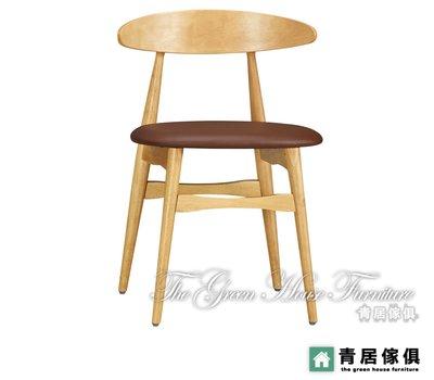 &青居傢俱&WAS-C8291-11 泰林實木餐椅(咖啡色) - 大台北地區滿五千免運費