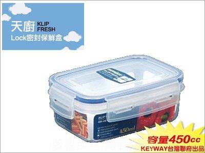 發現新收納箱『百分百MIT:Keyway天廚密封LOCK保鮮盒,微波小便當盒』冰箱儲藏整理,透明附蓋,型號KIR450