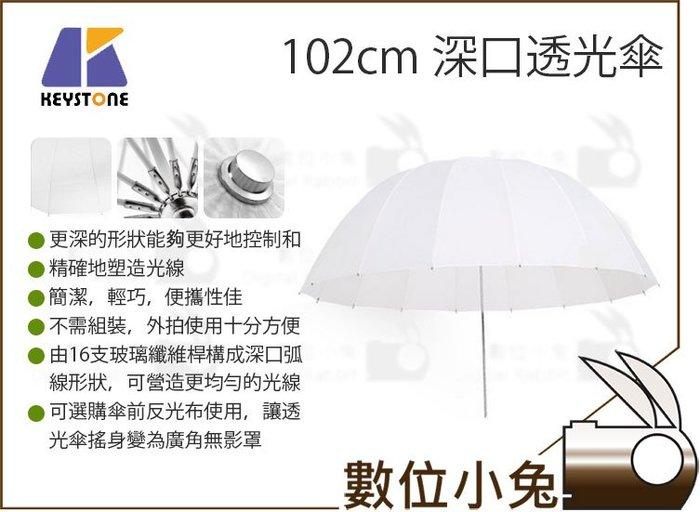 數位小兔【 Keystone 102cm 深口透光傘 】40吋 深型 透光傘 柔光傘 透射傘 16支 玻璃纖維桿