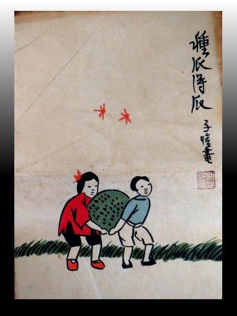 【 金王記拍寶網 】S1283  中國近代美術教育家 豐子愷 款 手繪書畫 手稿一張 罕見稀少~