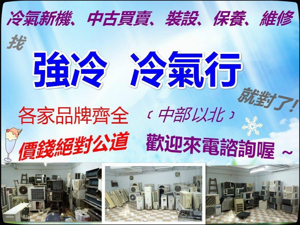 歌林Kolin 左吹窗型冷氣 /【 強冷 冷氣行 】專業負責 .