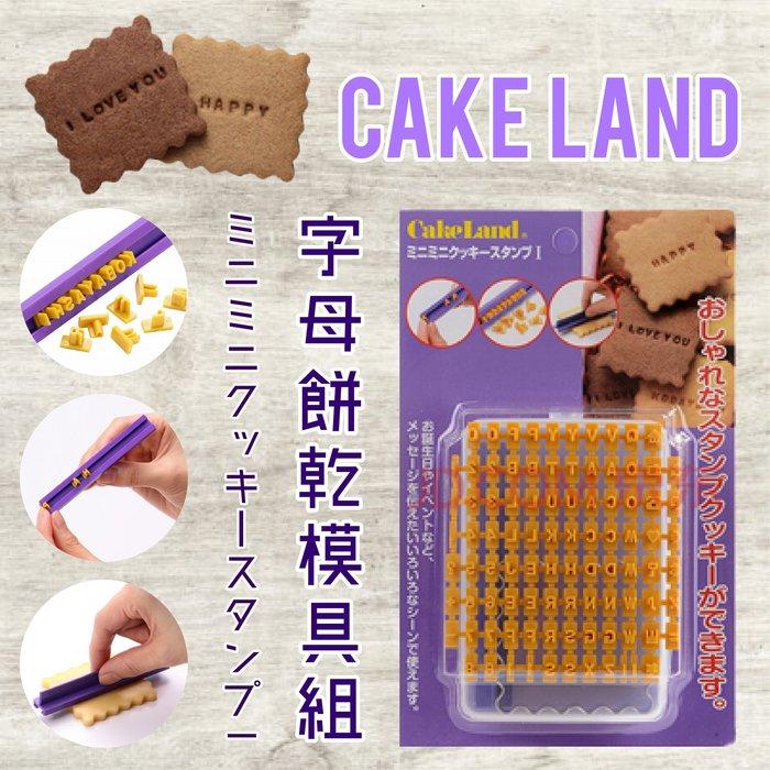 日本【Cake Land】字母餅乾模具組