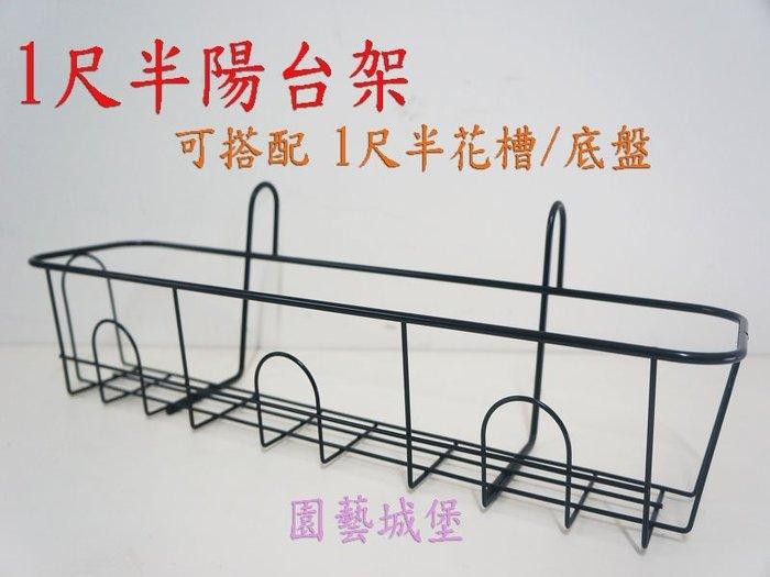 【園藝城堡】 1尺半陽台架 /可搭配1尺半花槽