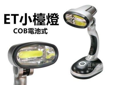 【喬尚拍賣】ET小檯燈BL009露營燈.居家停電緊急照明