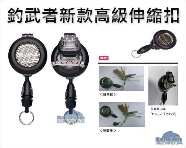 【閒漁網路釣具 】釣武者新款高級伸縮扣