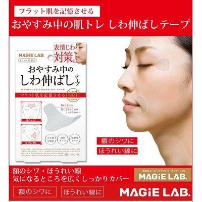 現貨供應 日本Magie Lab 膠原蛋白美容貼 臉部表情貼 紋路貼 女人我最大介紹 微整形除皺拉提貼 任購二盒送一盒