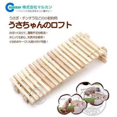 【🐱🐶培菓寵物48H出貨🐰🐹】MARUKAN》MR-614 寵物兔用 可調式籠內踏板 特價729元(限宅配)