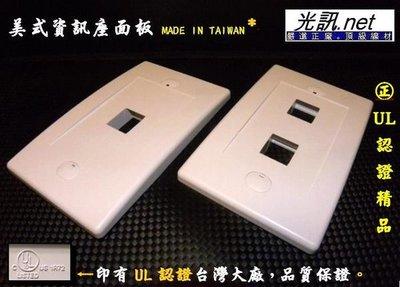 [光訊.net] CAT.5e CAT.6 資訊座面板 蓋板 飾板,印有 UL 認證, 適 資訊座 資訊盒 大同網路線