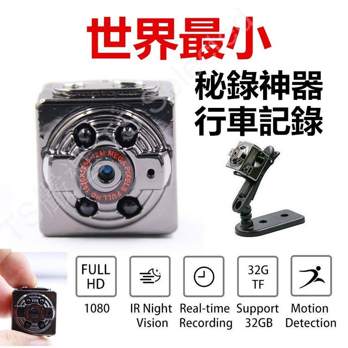 世界最小 1080P 超迷你 密錄器 汽車 機車 行車記錄器 夜視 即插即錄 攝像機 針孔 攝影機 spy camera