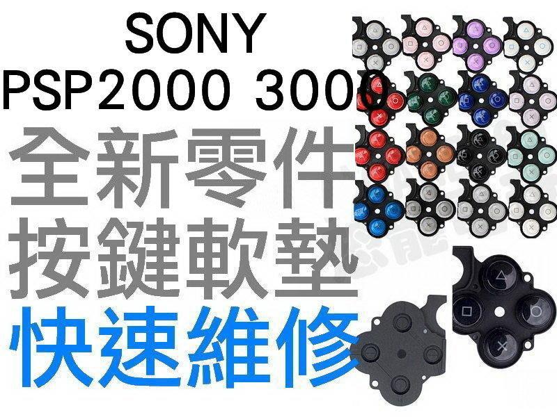 SONY PSP2000 PSP2007 PSP3000 PSP3007 按鍵軟墊 OX 快速維修 全新零件