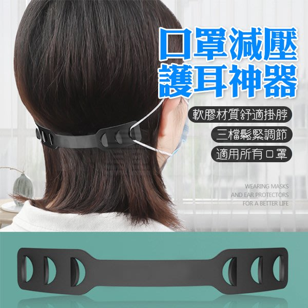 口罩延長扣 口罩減壓調節帶 兩款可選 口罩調節扣 口罩掛勾 口罩延長帶