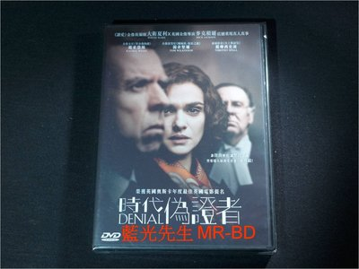 [DVD] - 修正 ( 時代偽證者 ) Denial