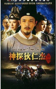 【神探狄仁杰前傳】富大龍 楊冪 張蓓蓓 2碟DVD