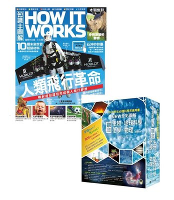《How It Works知識大圖解》1年12期 x中小學生必讀科學常備用書(全套4冊):NEW全彩圖解觀念生物、地球科