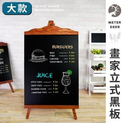 落地 立式 黑板 廣告 促銷 菜單 MENU 看板 小畫家 招牌 開店 特價 告示板 餐廳 咖啡廳 裝飾 黑板-米鹿家居