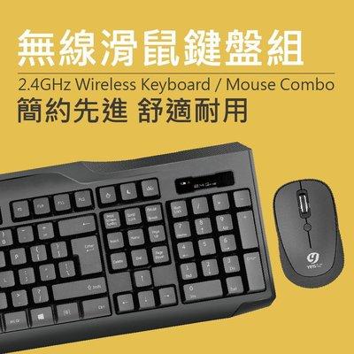 開學季 無線鼠鍵組 2.4GHz (4鍵 滑鼠+ 107鍵 多功能鍵盤) 接收器共用  懶人設計 辦公室用 不含中文貼紙