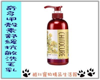 ◎酷比寵物精品生活館-1館◎奇多甲殼素寵物洗毛精舒緩抗敏洗毛乳480ml .2瓶免運