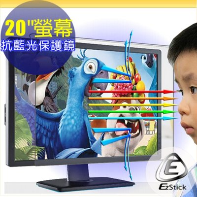 【EZstick抗藍光】20吋寬外掛式抗藍光 抗UV 護眼光學液晶護眼螢幕保護鏡(罩)尺吋 : 470*305mm