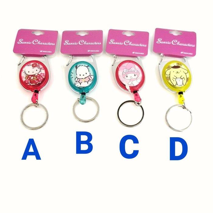 日本三麗鷗商品Hello Kitty 帕恰狗 美樂蒂 布丁狗 拉繩鑰匙圈吊飾