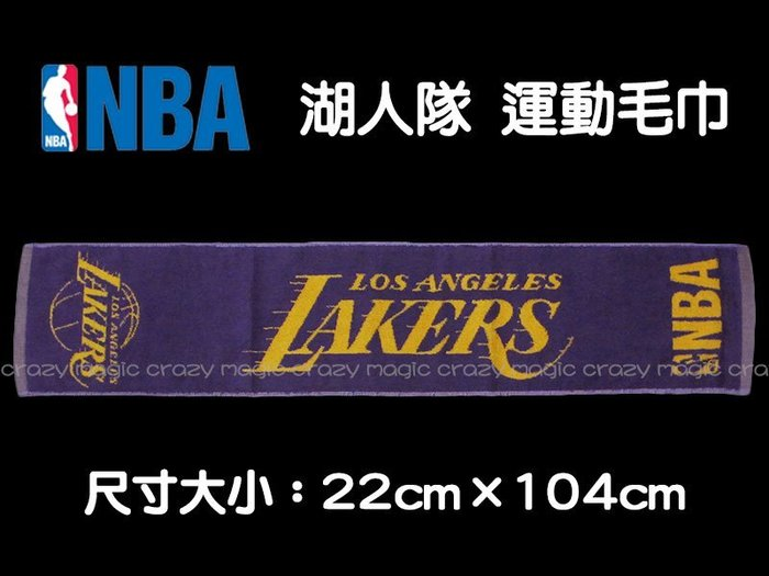 NBA毛巾 100%棉 運動毛巾 長方巾 吸汗性極佳 22X104CM 洛杉磯 湖人隊 # 8531501-025