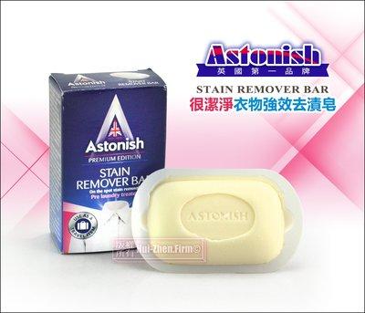 英國潔 Astonish 1636 很潔淨強效衣物去漬皂 75g 衣領皂.洗衣皂