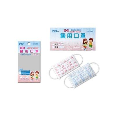 HELLO!BABY-台灣製ING平面口罩/幼幼口罩/不織布口罩H3789型(幼童繽紛系列)-10包/盒