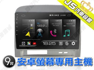 勁聲汽車音響 JHY X27 TOYOTA 9吋 2003~2013 03VIOS 安卓螢幕專用主機 X系列