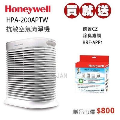 限時下殺Honeywell HPA-200APTW 抗敏空氣清淨機【送HRF-APP1  CZ 除臭濾網1盒】