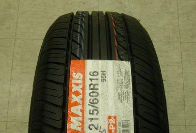 【杰 輪】MAXXIS 瑪吉斯輪胎 MAP2 195/45-16 台灣之光 本月特價中歡迎詢價