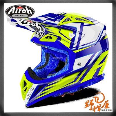 三重《野帽屋》義大利 AIROH AVIATOR 2.2 越野帽 滑胎 碳纖 輕量。Restyle Yellow