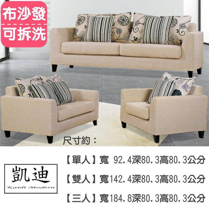 【凱迪家具】M5-710-1可拆洗布沙發1+2+3/桃園以北市區滿五千元免運費/可刷卡