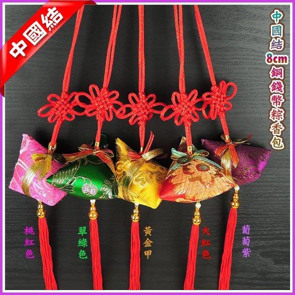 【鹿港傳統手工香包】中型- 中國結超精緻銅錢幣(招財款) (8cm) 粽子香包 -5色