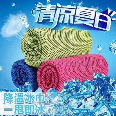 ☜shop go☞ 速冰爽巾 冷感 運動毛巾 降溫 透氣 夏暑 冰涼 透氣 速冷 防曬 雙層三代魔幻 涼感巾【J042】