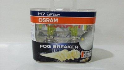 OSRAM 歐司朗 正2600K 終極黃金 超黃光 超級黃金燈泡 H7 55W 兩顆下標區