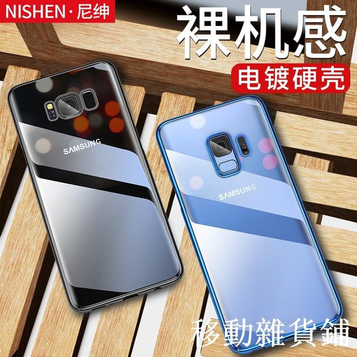 三星手機殼 手機保護殼 三星s8手機殼S10透明s8+s9+保護套S9個性note9創意note8男Galaxy女a8s
