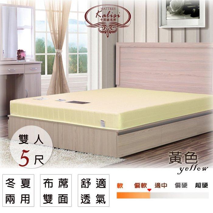 床墊 卡莉絲名床 QQ好睡5尺聯結式彈簧床墊 (蓆面)  運費另計
