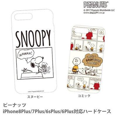 尼德斯Nydus 日本正版 手機殼  硬殼 Snoopy 史努比 5.5吋 iPhone8+ Plus