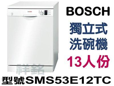 祥銘BOSCH獨立式洗碗機13人份SMS53E12TC請詢問最低價