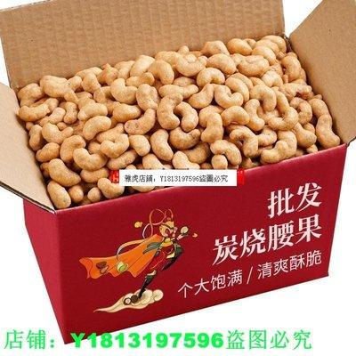 現炒新貨炭燒腰果散裝500g越南進口腰果鹽焗大顆粒堅果炒貨零食