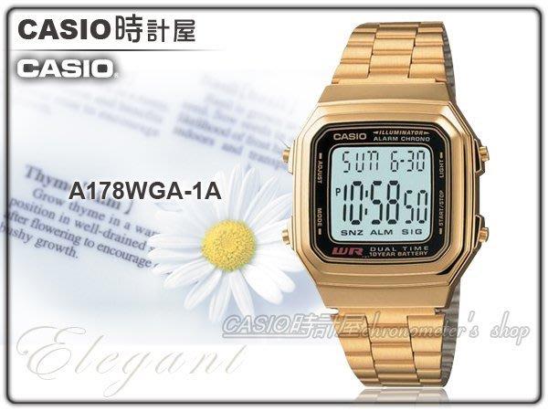 CASIO 時計屋 A178WGA-1A  日系時尚 復古耀眼金色 個性時尚 男女皆可配戴  保固一年 附發票