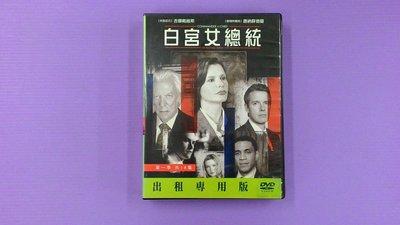 【大謙】《 白宮女總統 Commander in Chief (第一季) 》台灣正版二手DVD